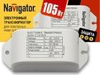 105W 12V Трансформатор электронный для галогенных ламп с защитой Navigator (94433 NT-EH)